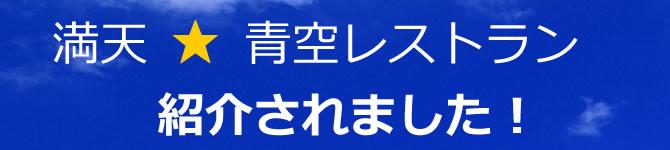 満点☆青空レストランでかすみ屋ののどぐろが紹介されました!