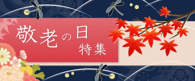 干物海産物通販かすみ屋敬老の日特別セット送料込み!バナー