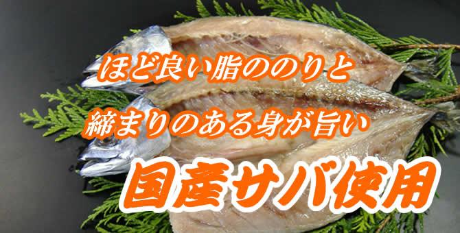 ほど良い脂ののり 国産サバ